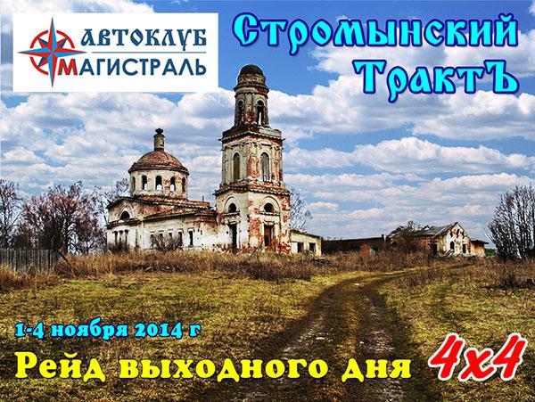 http://www.magistral.su/doc/4x4/stromyn/01.jpg