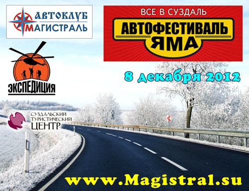 http://www.magistral.su/doc/fest/yama/02.jpg